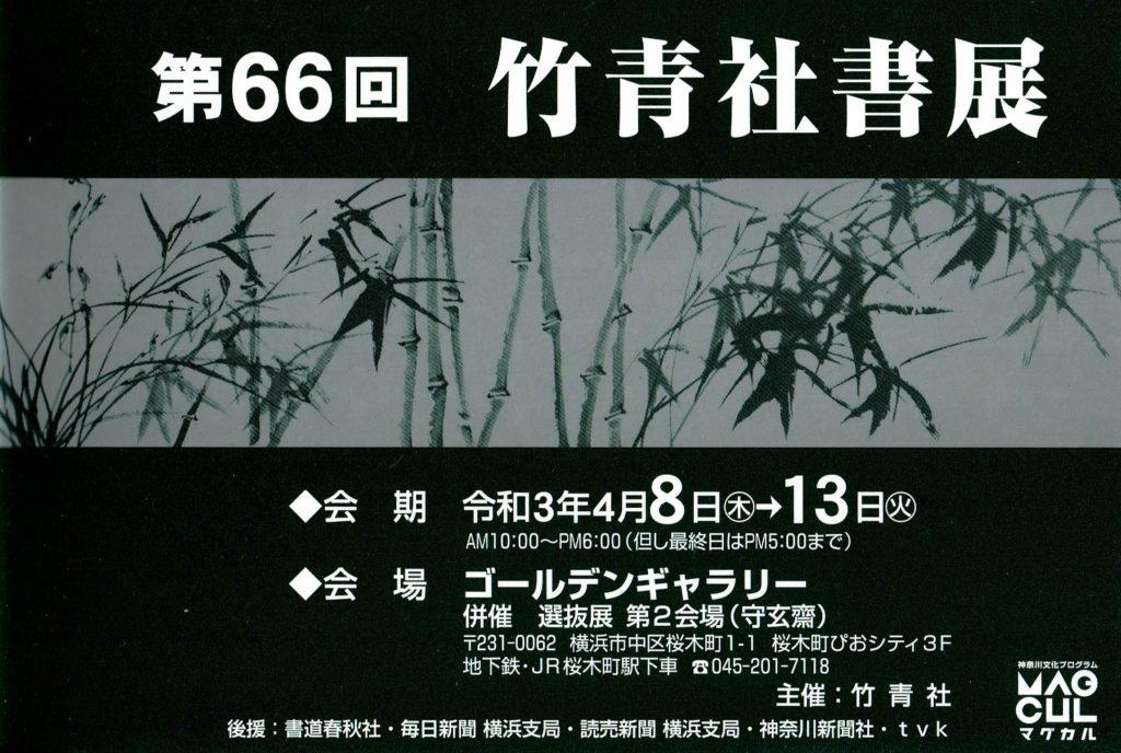 【d】  第66回竹青社書展