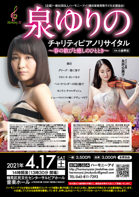 【d】  泉ゆりの チャリティピアノリサイタル ~春の歓びと癒しのひととき