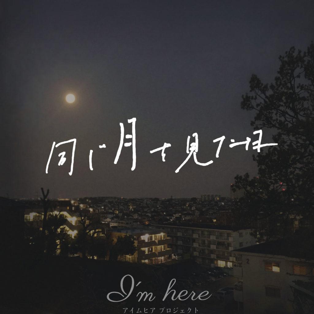 【d】  同じ月を見た日