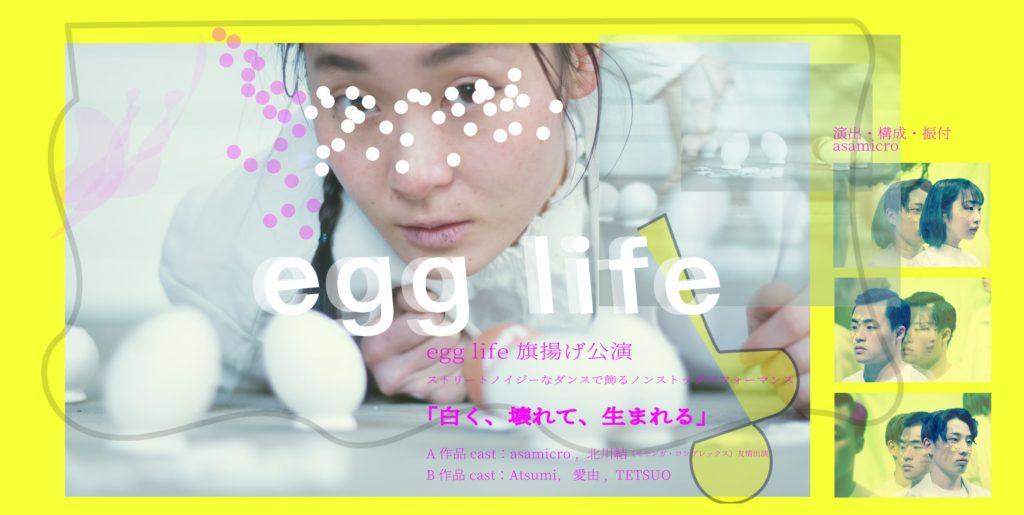 【d】  【オンライン配信】egg life旗揚げ公演「白く、壊れて、生まれる」