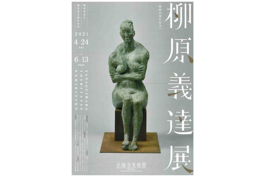 著名な彫刻家・柳原義達の業績を、代表的な彫刻および素描約90点により紹介