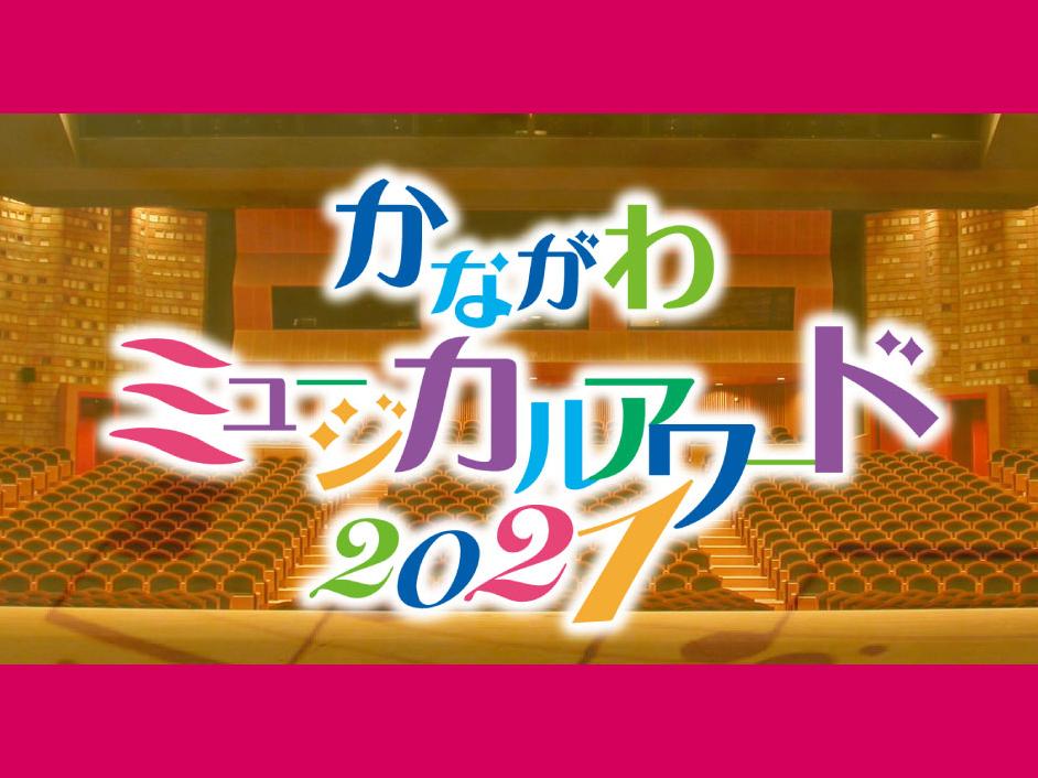 2021 年神奈川音乐奖现场直播
