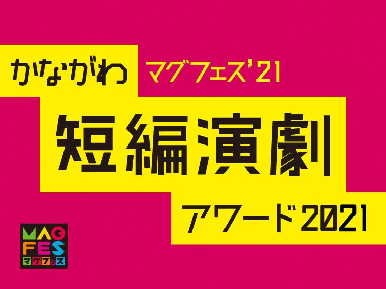 2021 年神奈川短剧奖现场直播