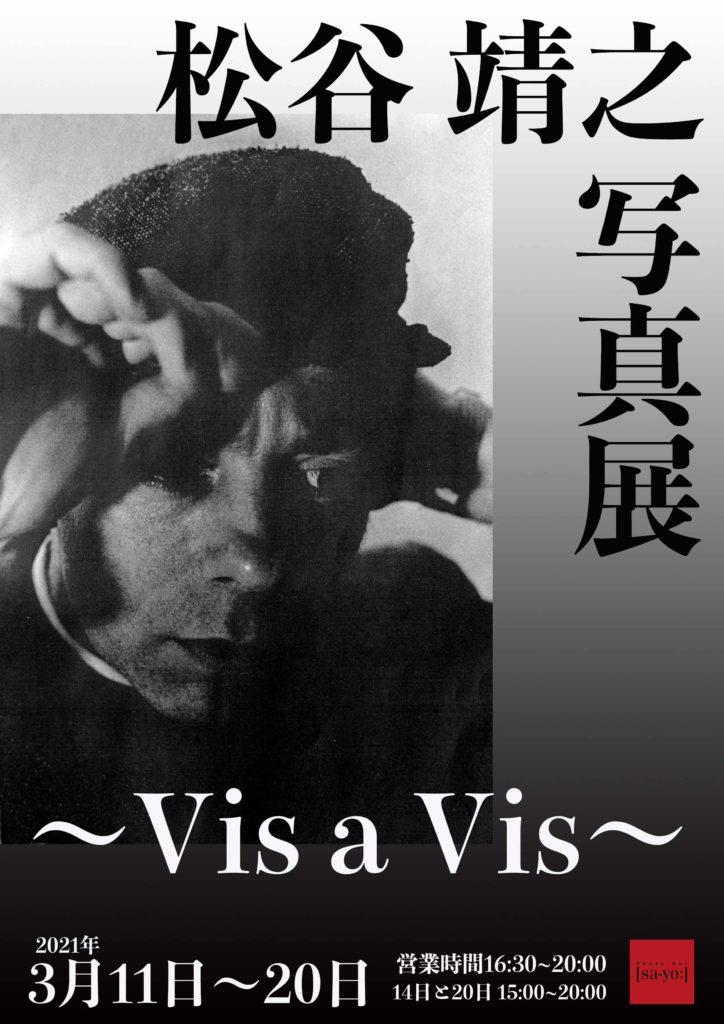 【d】  松谷靖之写真展〜Vis a Vis〜