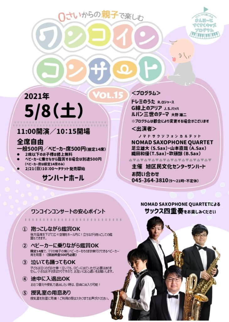 【d】  すくすくキッズプログラム♪0歳から鑑賞OK!親子で一緒に楽しめる!ワンコインコンサート Vol. 15