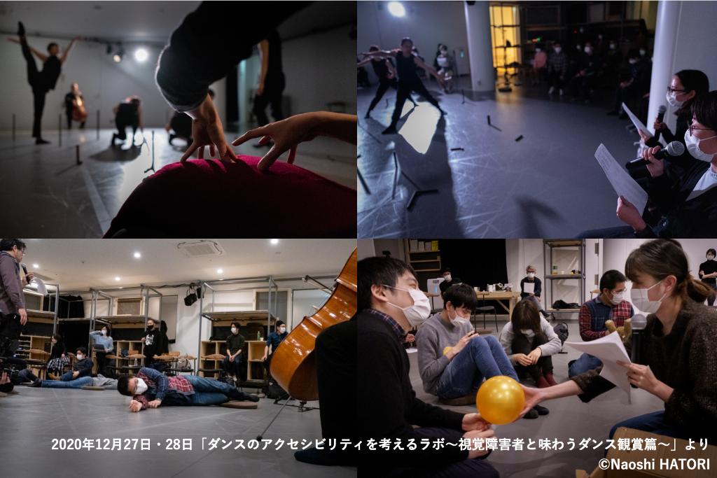 視覚障害者とダンスの味わい方を探求した、研究会の様子をまとめた映像作品を無料配信
