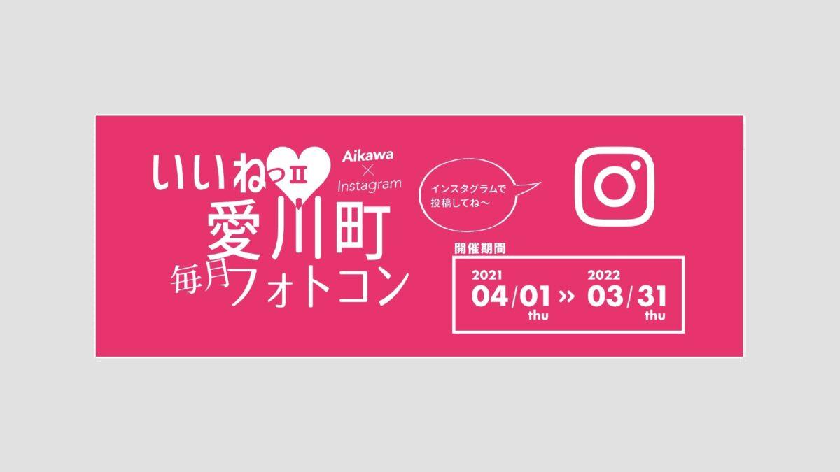 「愛川町2022年カレンダー」をみんなで作ろう!!