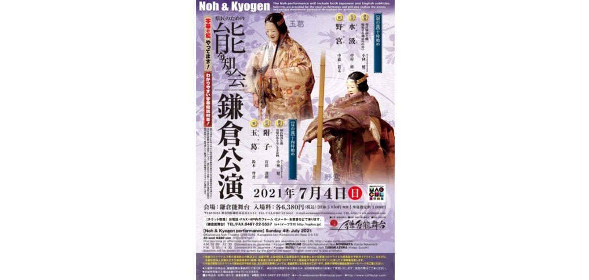 能を知る会横浜公演-「小鍛冶 白頭 【こかじ はくとう/Kokaji】」