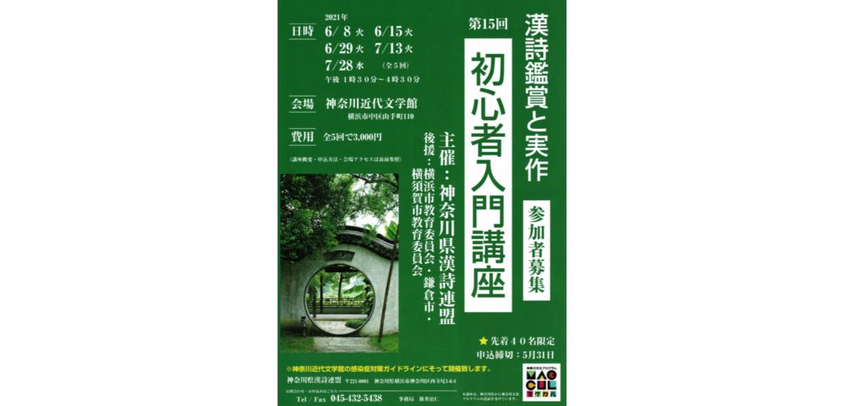 県下の漢詩愛好家の交流・研鑽の場として今年創立15周年を迎えました。