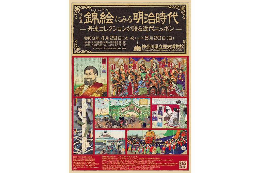 県博が誇るコレクションの中から、明治時代の錦絵を選りすぐって展覧!