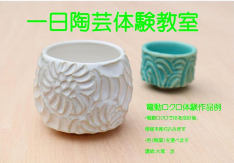 電動ロクロで陶芸体験はいかが?