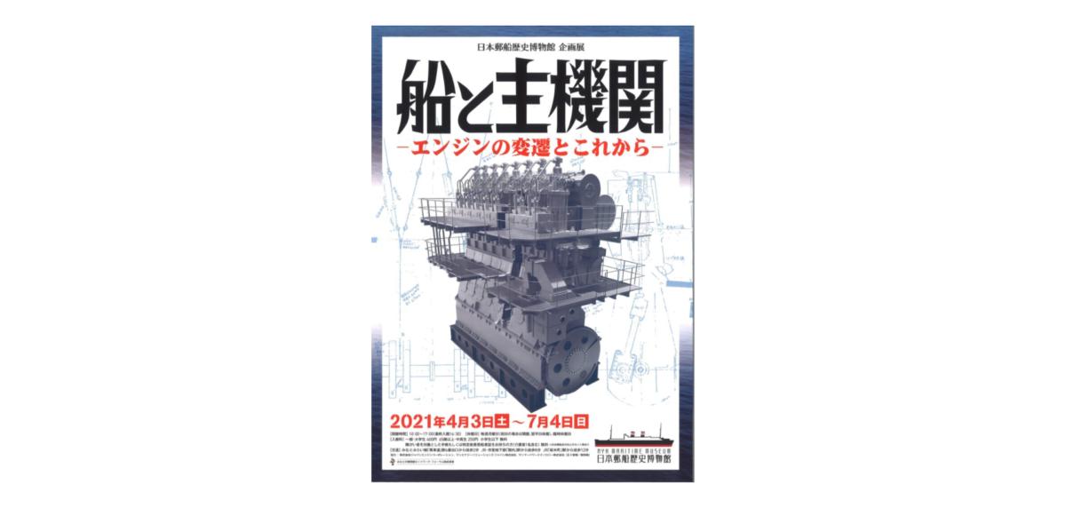 時代の要請とともに変化を続ける主機関と日本郵船の取り組みを紹介