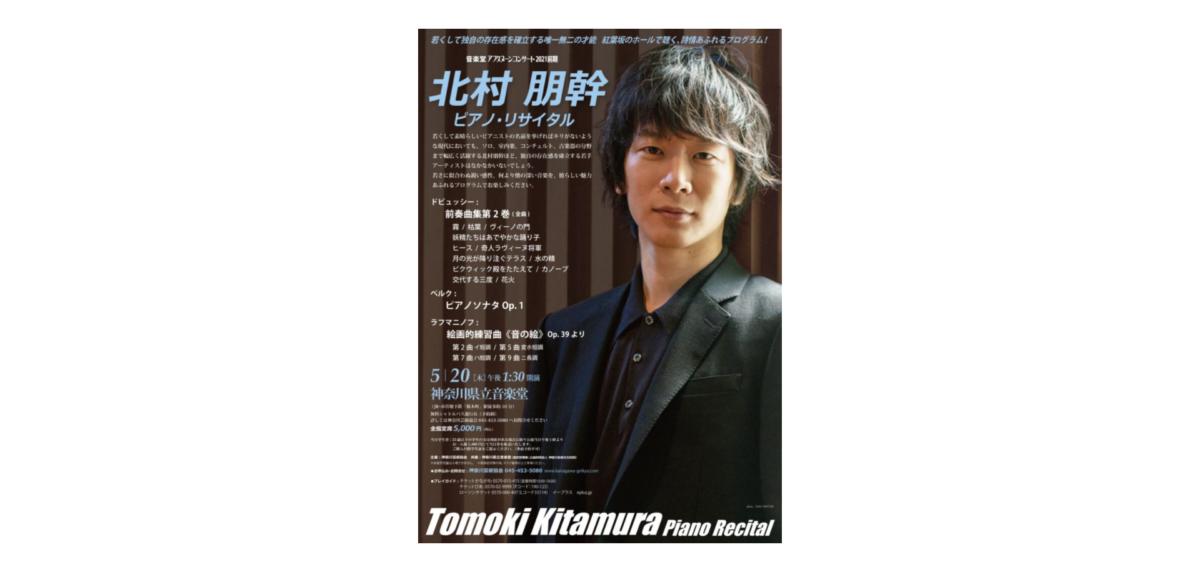 独自の存在感を確立する若手アーティスト 北村朋幹 ピアノ・リサイタル