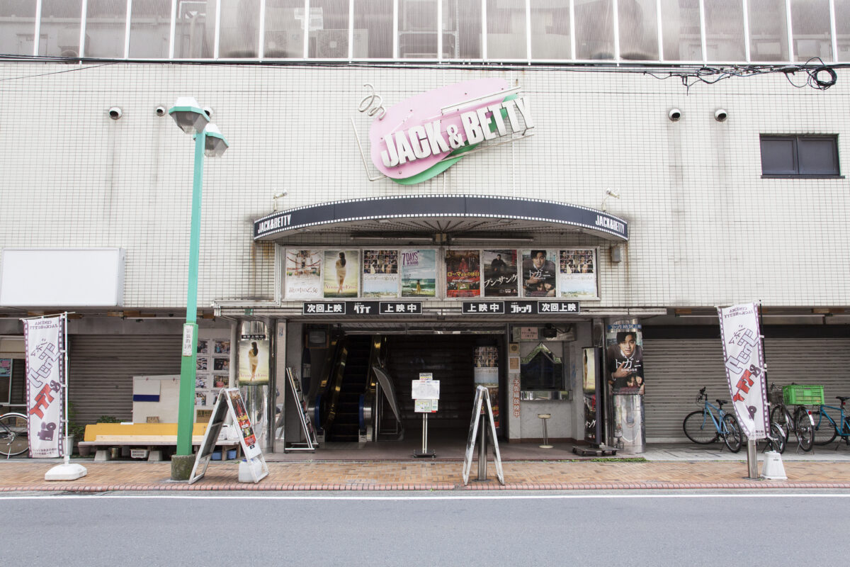 "Kinema Walk 1st Wakabacho,橫濱"" Cinema Jack&Betty"""