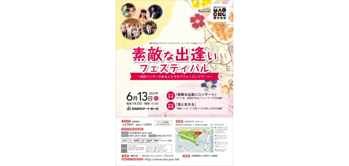 「素敵な出逢いフェスティバル」開催!