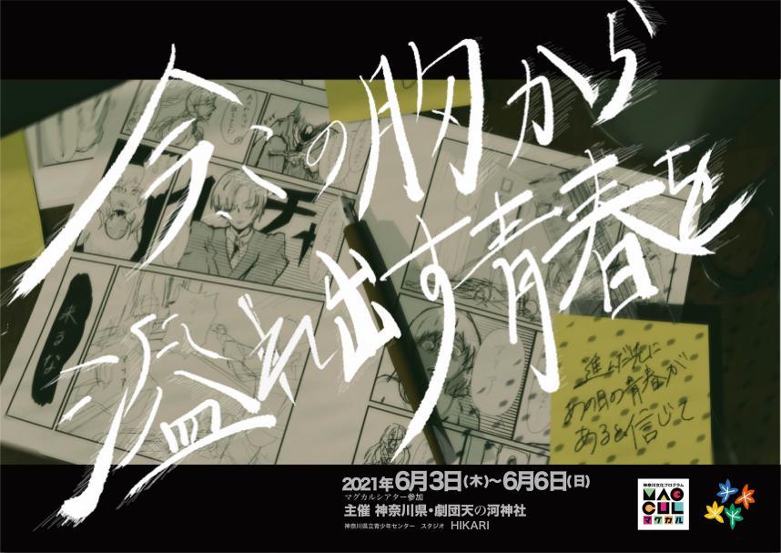 劇団天の河神社公演 「今、この胸から溢れる青春を」