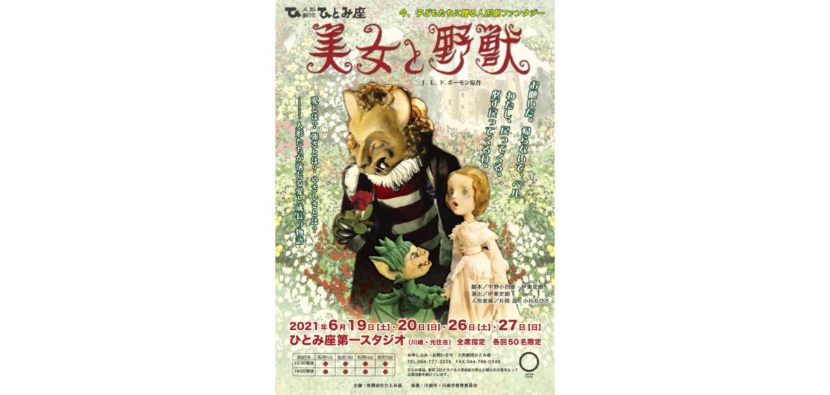皆さんは魔法を信じますか?人形劇-美女と野獣