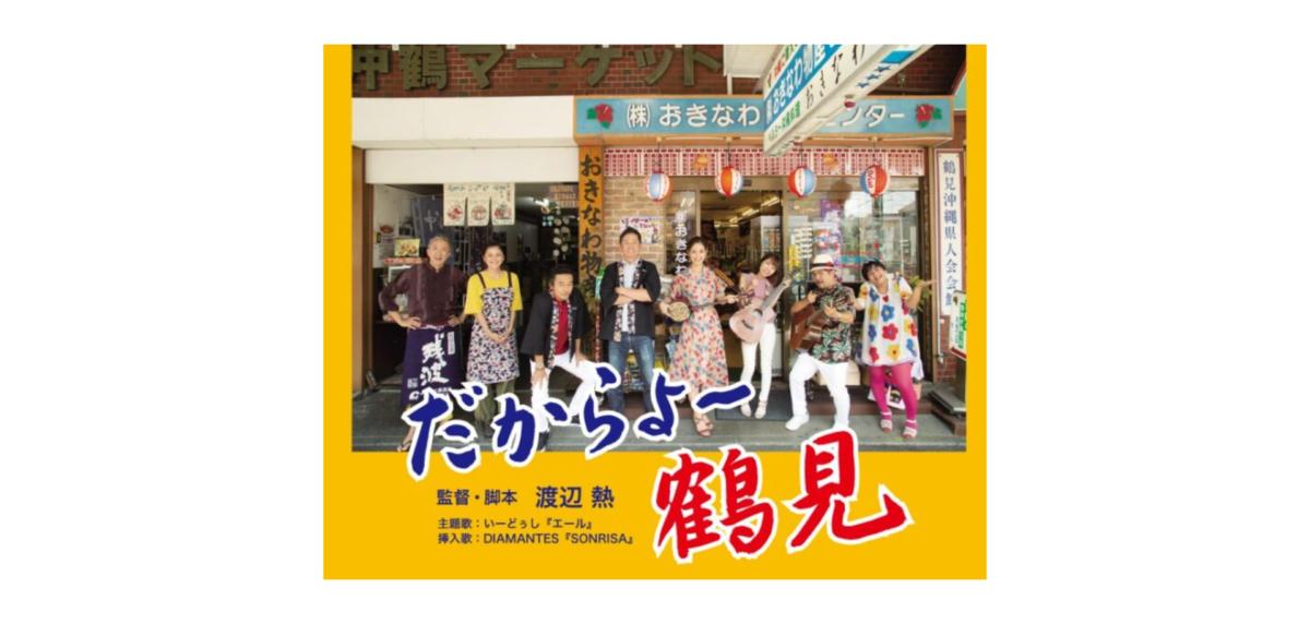 全編鶴見で撮影。沖縄と南米が交わる街「鶴見」の魅力満載の映画上映会