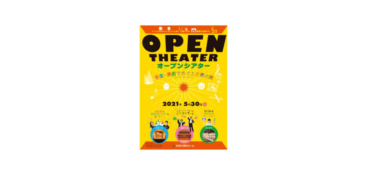 オープンシアターへようこそ! ワクワク&ドキドキ!オペラ、バレエ、オーケストラ…名曲と旅する60分!