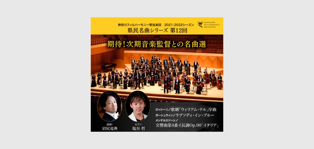 期待!次期音楽監督との名曲選 神奈川フィルの「県民名曲シリーズ」