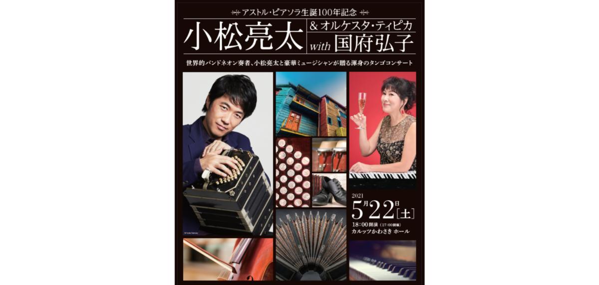 世界的バンドネオン奏者、小松亮太と豪華ミュージシャンが贈る渾身のタンゴコンサート