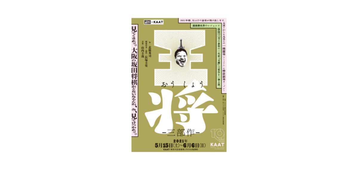 """長塚圭史 芸術監督就任後の第一弾公演は贅沢な""""大衆演劇""""!"""