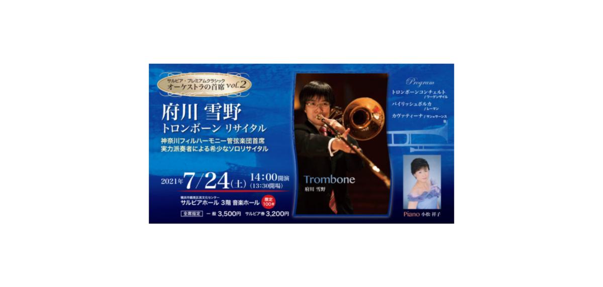 神奈川フィルハーモニー管弦楽団首席、実力派奏者による希少なソロリサイタル