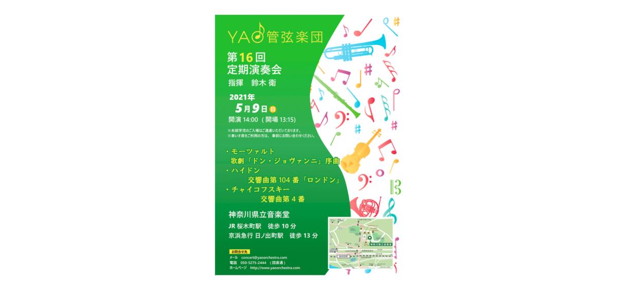 YAO管弦楽団 定期演奏会開催