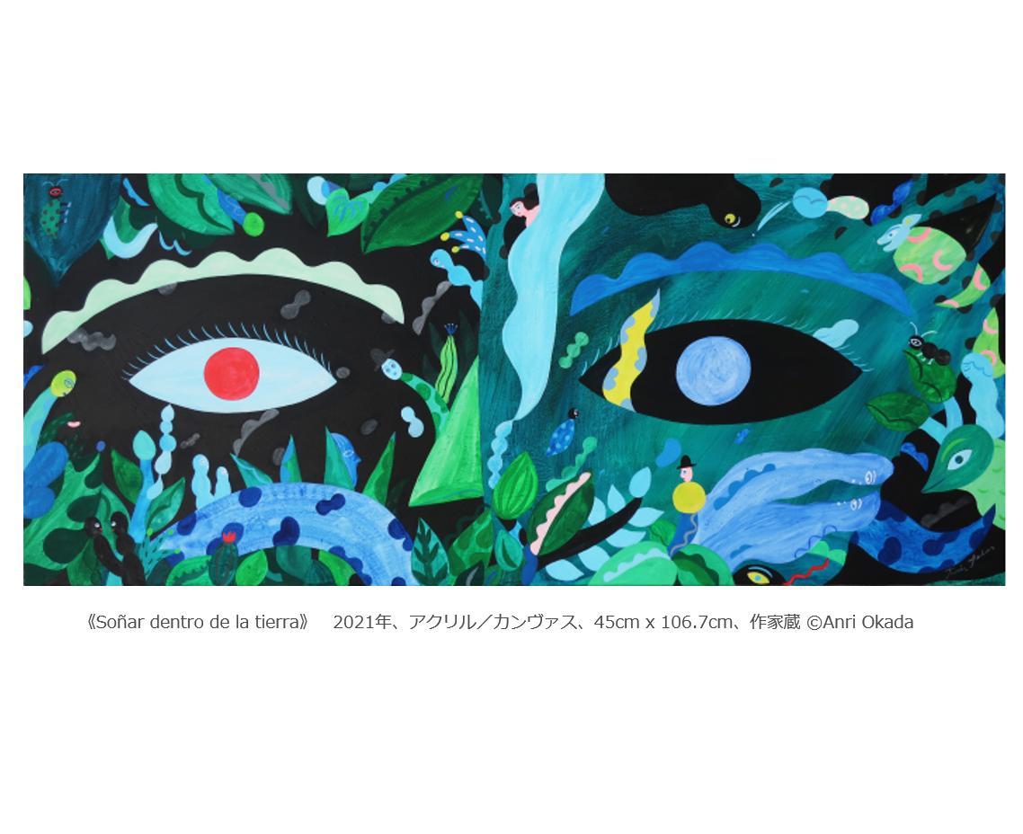 33点の作品による壁画のインスタレーションを含む、新作による展覧会 現実と幻想の狭間にある根源的なものをビビッドな色彩で描いた作品を展示