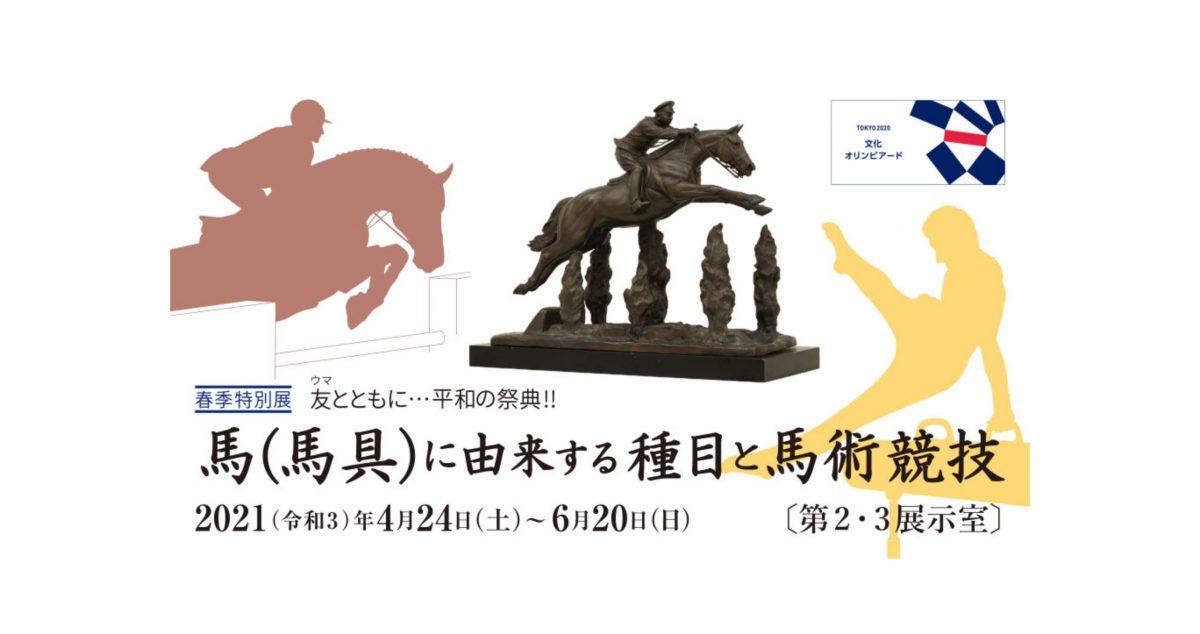 春季特別展「友(ウマ)とともに・・・平和の祭典!! 馬(馬具)に由来する種目と馬術競技」