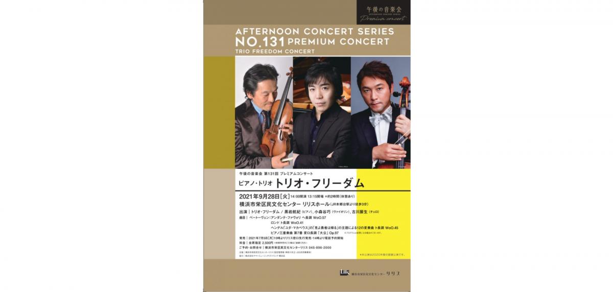 注目の若手ピアニストと2人の鬼才が贈る 極上のオール・ベートーヴェンプログラム