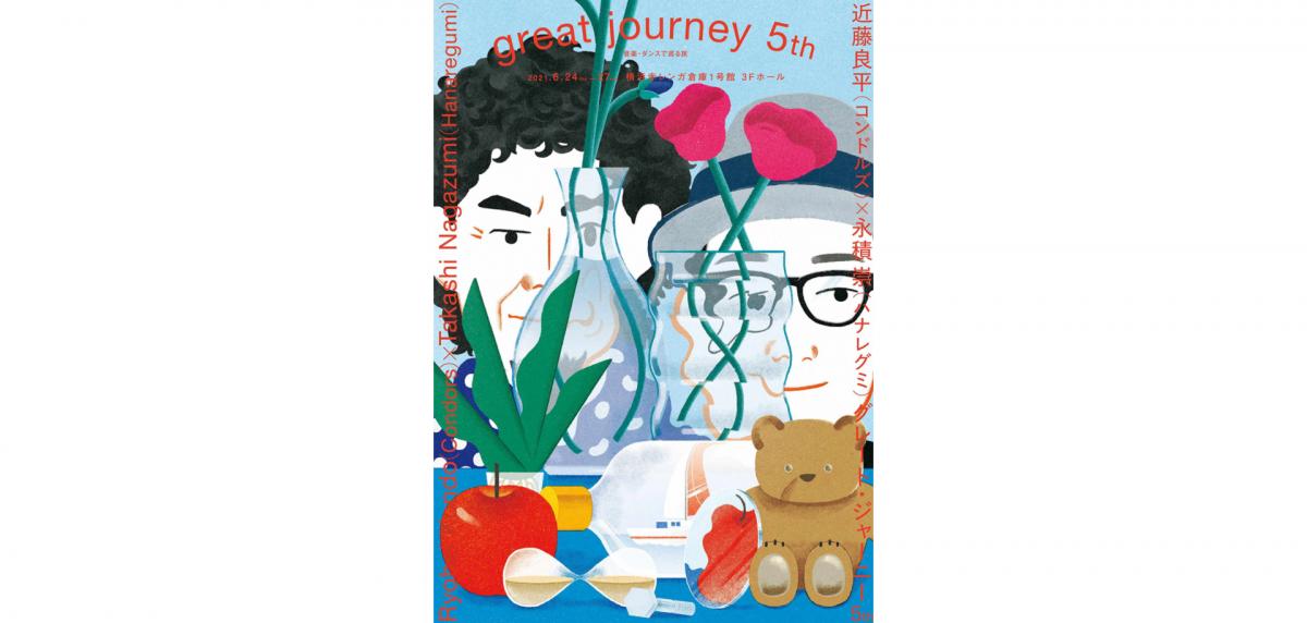 近藤良平と永積 崇によるスペシャルセッション『great journey 5th』開催