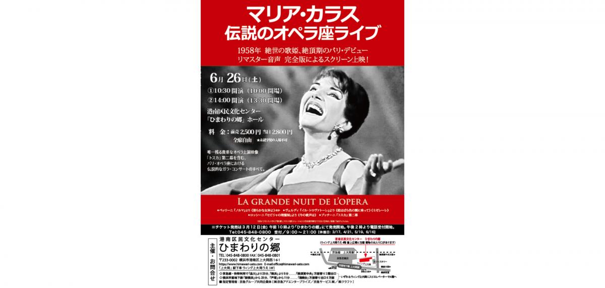 1958年絶世の歌姫、絶頂期のパリ・デビュー リマスター音声 完全版によりスクリーン上映!