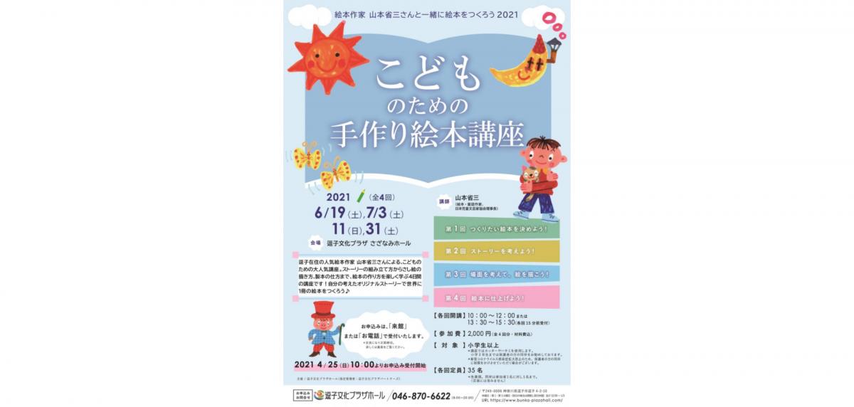 絵本作家 山本省三さんと一緒に絵本をつくろう2021 こどものための手作り絵本講座 参加者募集