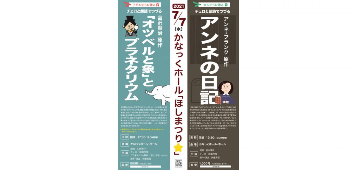 7月7日の七夕の日の朗読プログラム