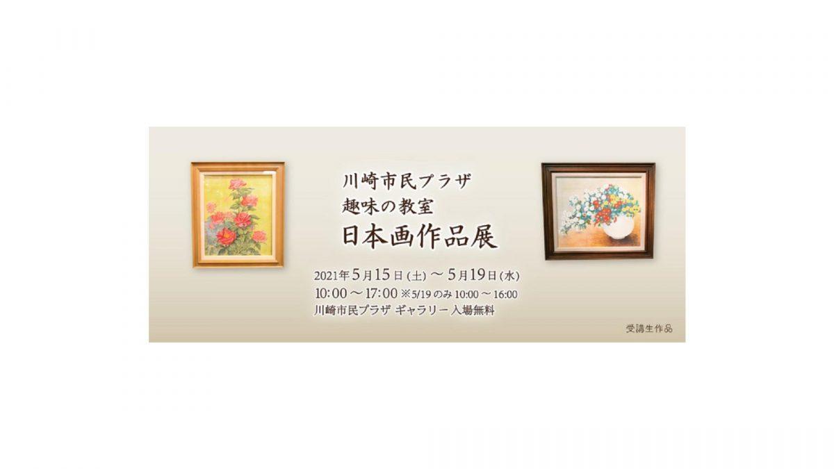 日本画の魅力に触れてみませんか。「日本画」作品展開催。