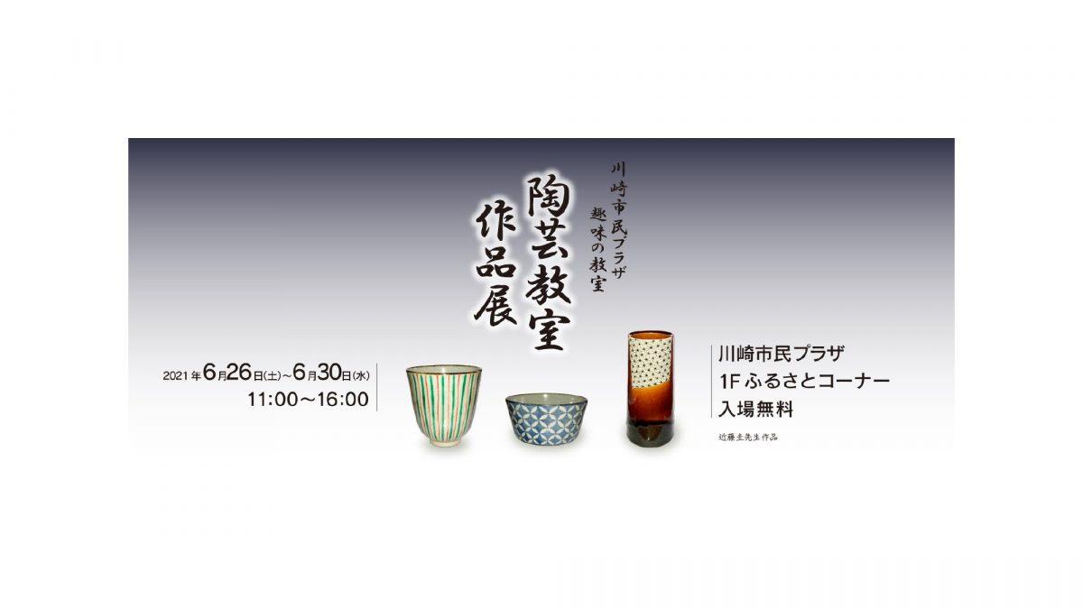 陶芸に興味のある方、これから陶芸をはじめたい方にもおすすめ。