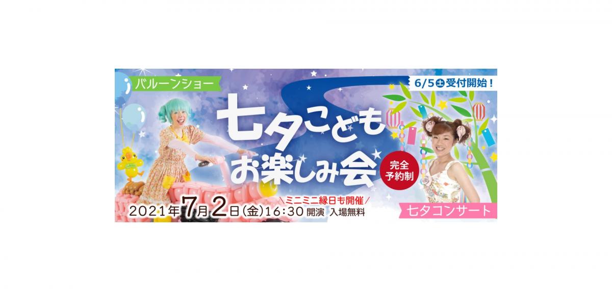 七夕コンサートやバルーンショーなど、お子さま向けの七夕&縁日イベントを開催!