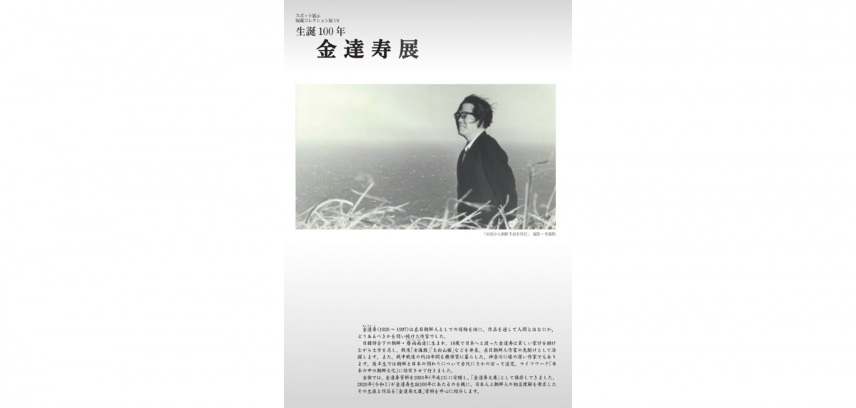 日本人と朝鮮人の相互理解を希求したその生涯と作品を「金達寿文庫」資料を中心に紹介