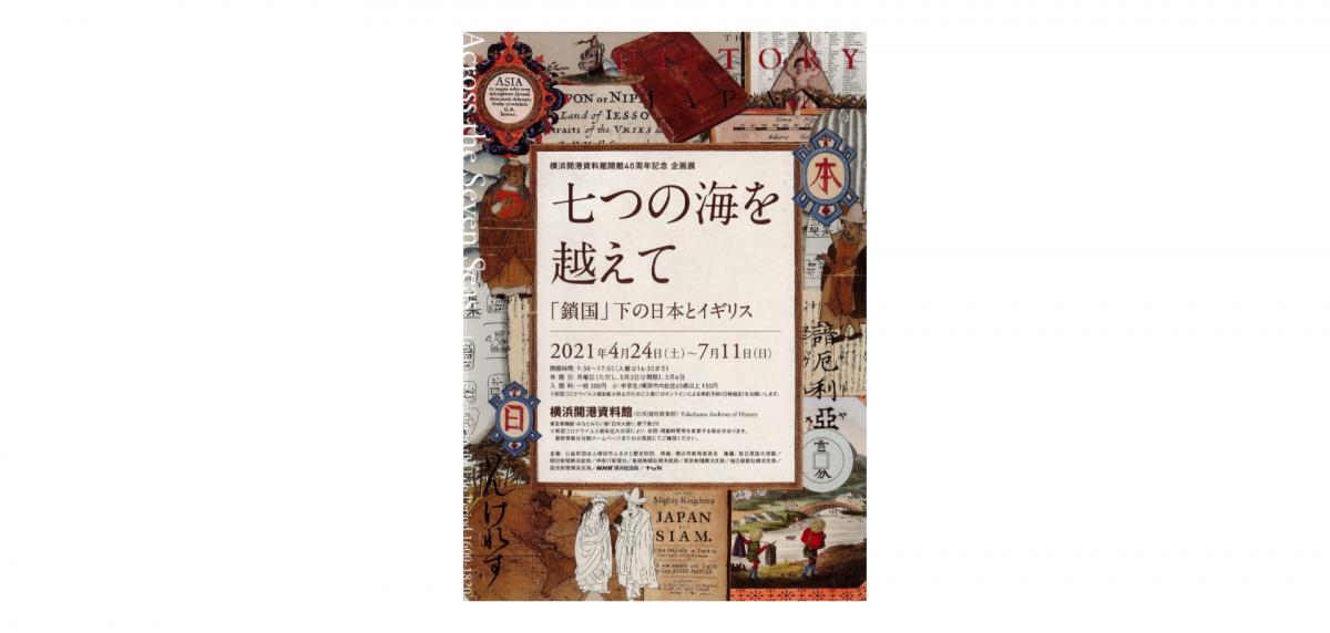 開館40周年を記念した記念展示「七つの海を越えて「鎖国」下の日本とイギリス」