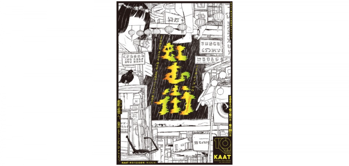 演劇界の鬼才、タニノクロウが初めてKAATに書き下ろす最新作「虹む街」
