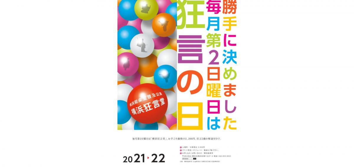 毎月第2日曜日は「横浜狂言堂」。お手頃価格で狂言2曲をお楽しみください。