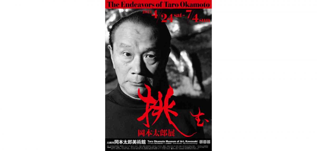 挑み続けた岡本太郎の足跡を、多彩な作品と岡本の言葉とともに紹介