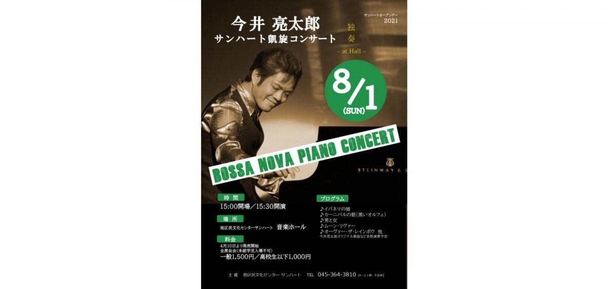 今井亮太郎がサンハート音楽ホールに戻ってきた!今井亮太郎サンハート凱旋コンサート開催