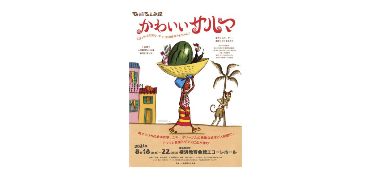 アフリカの赤ずきんちゃんサルマの人形劇