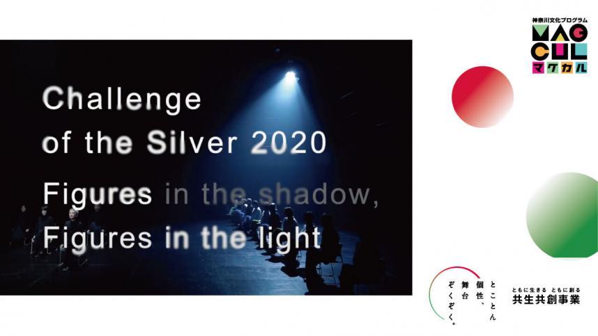 """かながわシニア創作創造プロジェクト「チャレンジ・オブ・ザ・シルバー」2020年度成果発表作品 第2弾""""Figures in the shadow, Figures in the light"""""""
