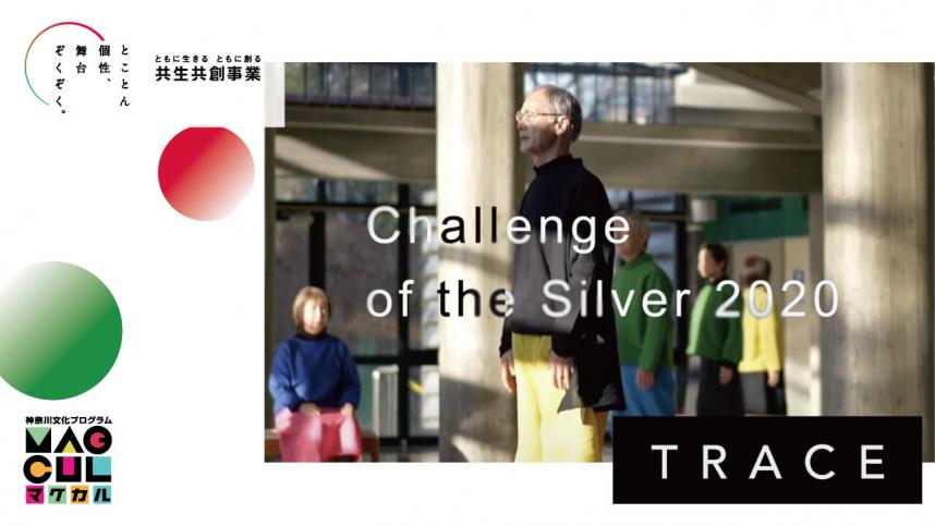"""Kanagawa Senior Creative Creation Project """"Challenge of the Silver"""" 2020 Results Announcement 1st """"TRACE"""""""