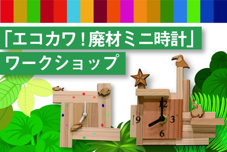 川崎市内の廃材を使って世界に一つだけの時計作り