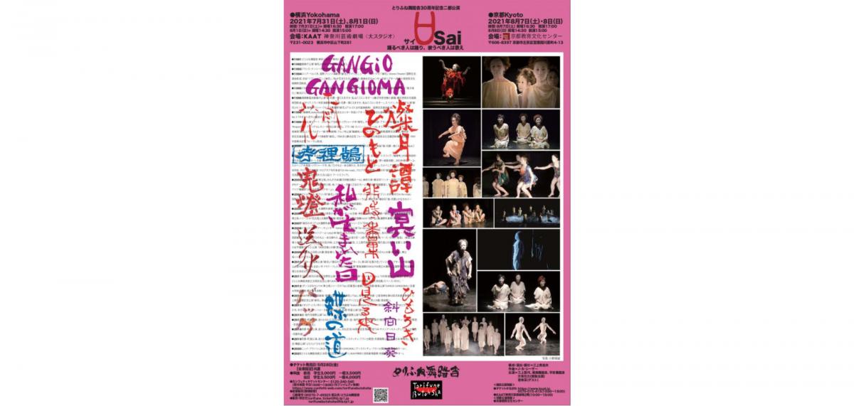 とりふね舞踏舎の創立30周年記念公演 「サイ Sai」踊るべき人は踊り、歌うべき人は歌え