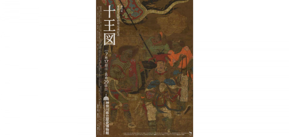 神奈川県立歴史博物館が所蔵する国の重要文化財「十王図」(10幅)を公開